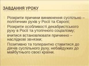 Розкрити причини виникнення суспільно – політичних рухів у Росії та Європі; Р