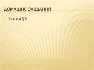 Читати §8