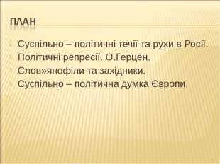 Суспільно – політичні течії та рухи в Росії. Політичні репресії. О.Герцен. Сл
