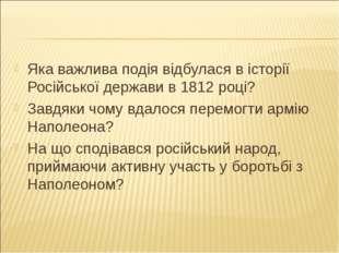 Яка важлива подія відбулася в історії Російської держави в 1812 році? Завдяки