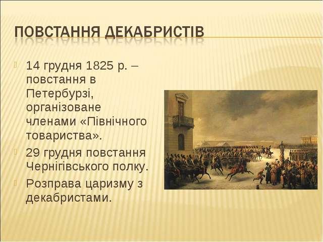 14 грудня 1825 р. – повстання в Петербурзі, організоване членами «Північного...