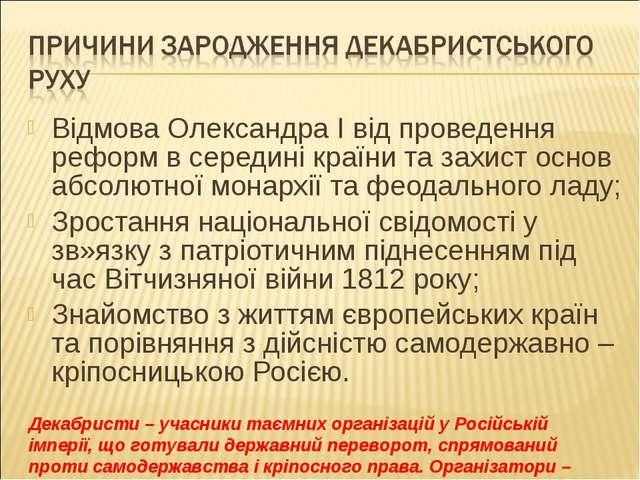 Відмова Олександра І від проведення реформ в середині країни та захист основ...