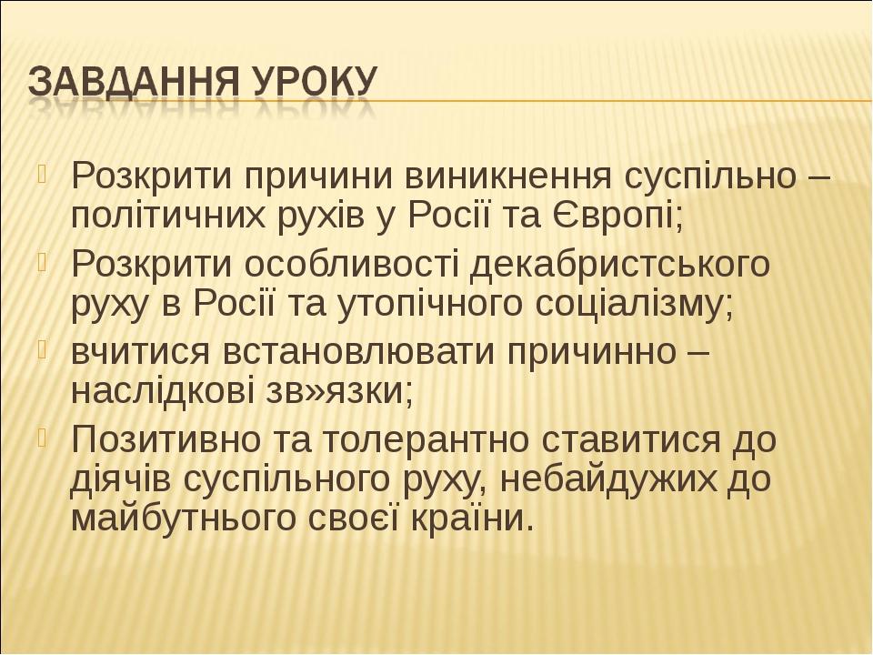 Розкрити причини виникнення суспільно – політичних рухів у Росії та Європі; Р...