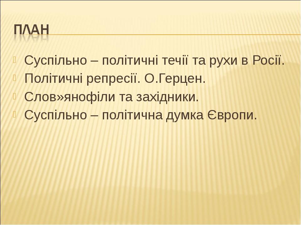 Суспільно – політичні течії та рухи в Росії. Політичні репресії. О.Герцен. Сл...