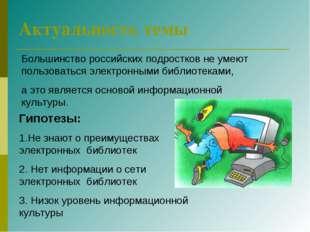 Актуальность темы Большинство российских подростков не умеют пользоваться эле