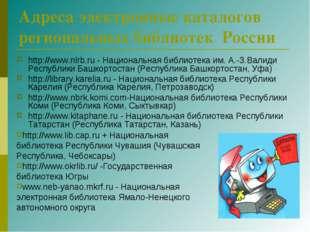 Адреса электронные каталогов региональных библиотек России http://www.nlrb.ru