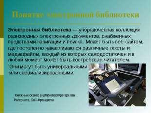 Понятие электронной библиотеки Электронная библиотека— упорядоченная коллекц