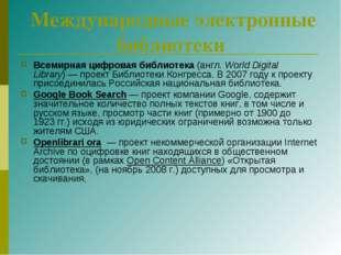 Международные электронные библиотеки Всемирная цифровая библиотека (англ. Wor