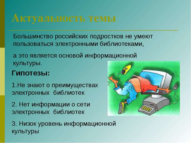 Актуальность темы Большинство российских подростков не умеют пользоваться эле...