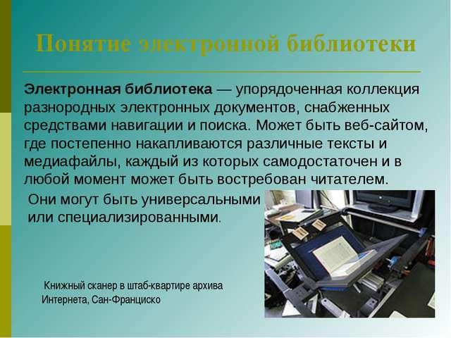 Понятие электронной библиотеки Электронная библиотека— упорядоченная коллекц...