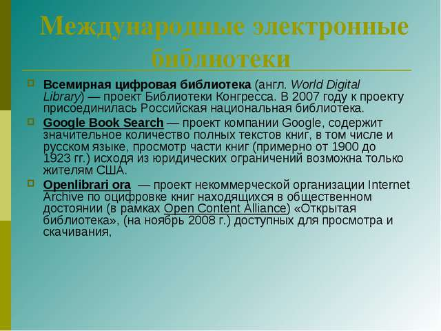 Международные электронные библиотеки Всемирная цифровая библиотека (англ. Wor...