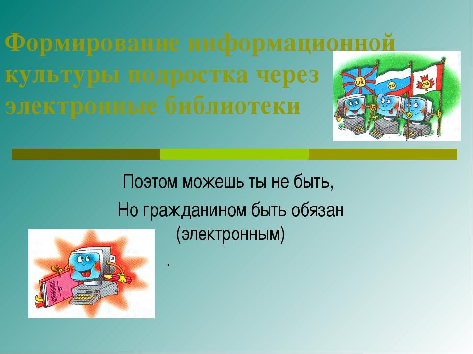 Формирование информационной культуры подростка через электронные библиотеки П...