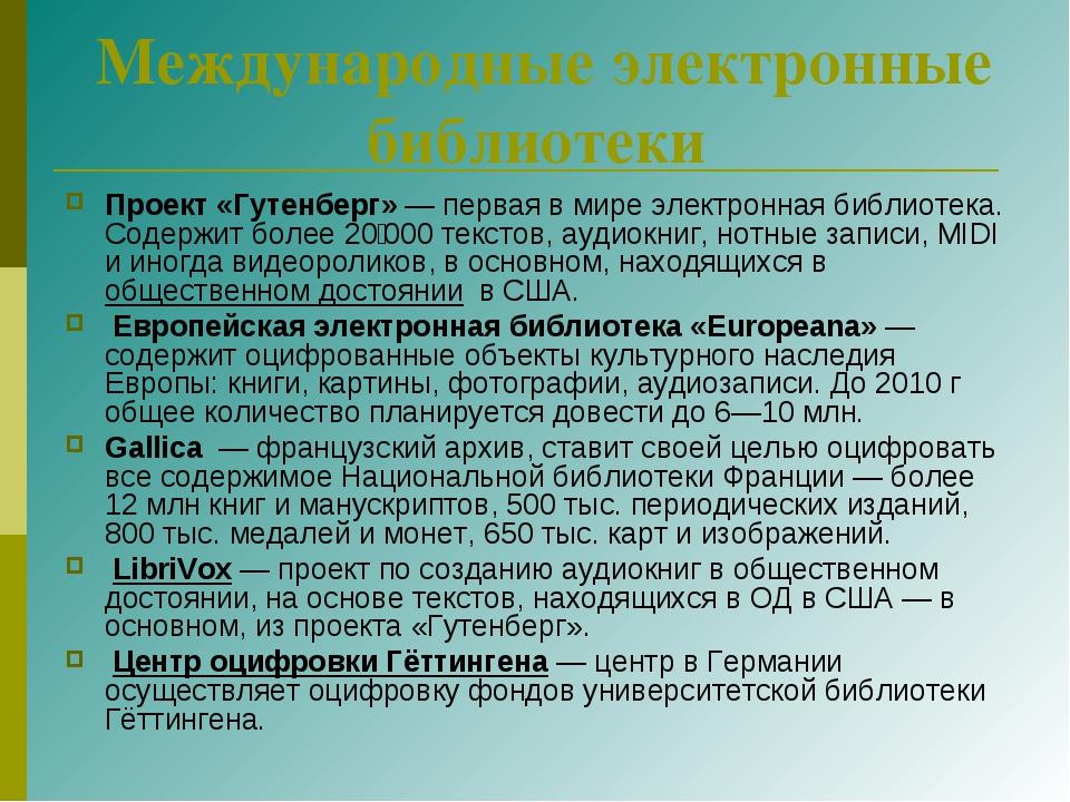 Международные электронные библиотеки Проект «Гутенберг»— первая в мире элект...