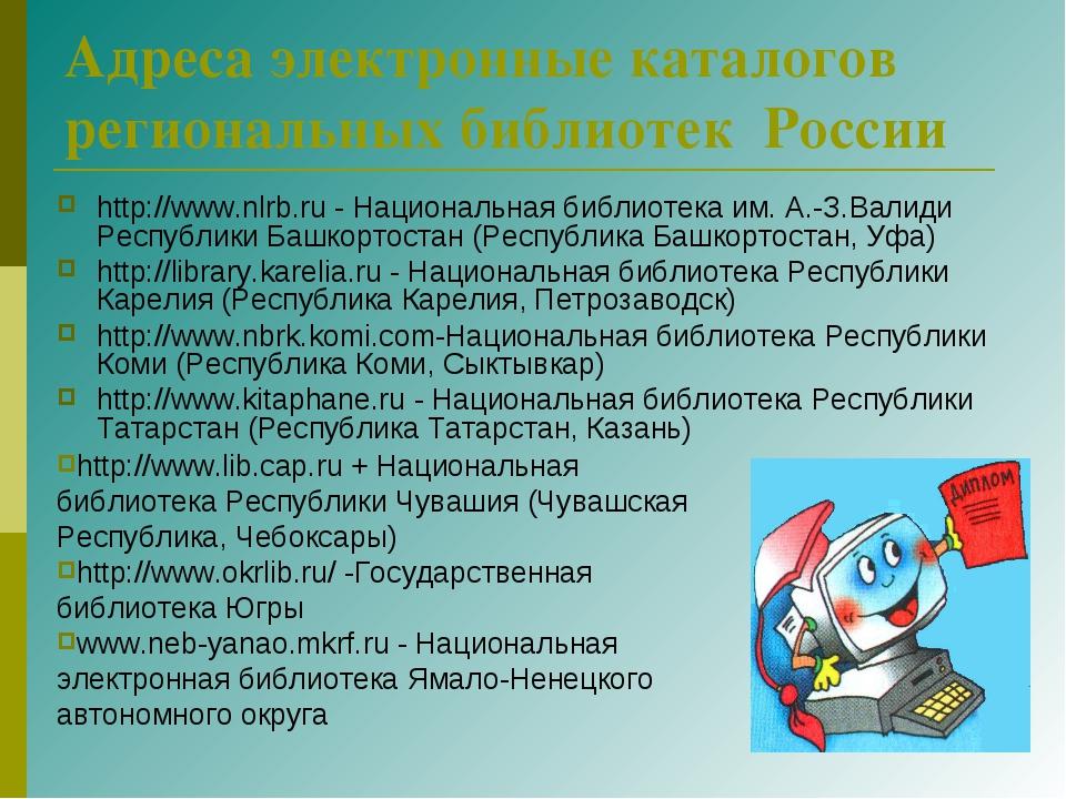 Адреса электронные каталогов региональных библиотек России http://www.nlrb.ru...
