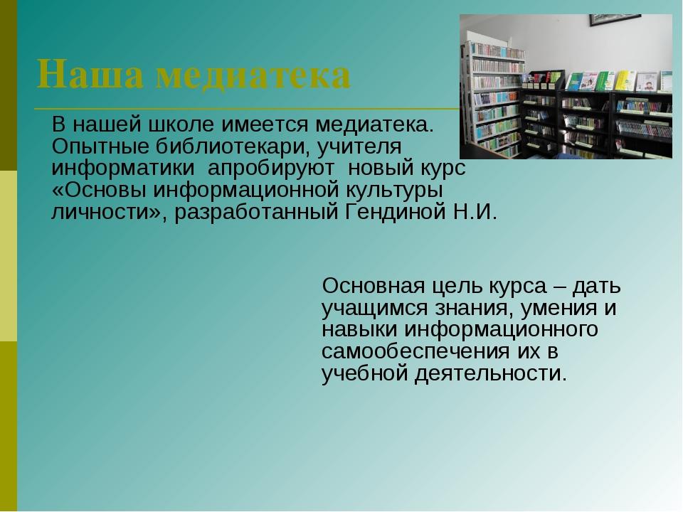 Наша медиатека В нашей школе имеется медиатека. Опытные библиотекари, учителя...
