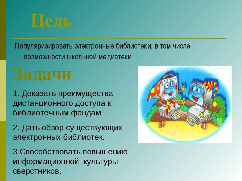 Цель Популяризировать электронные библиотеки, в том числе возможности школьно...