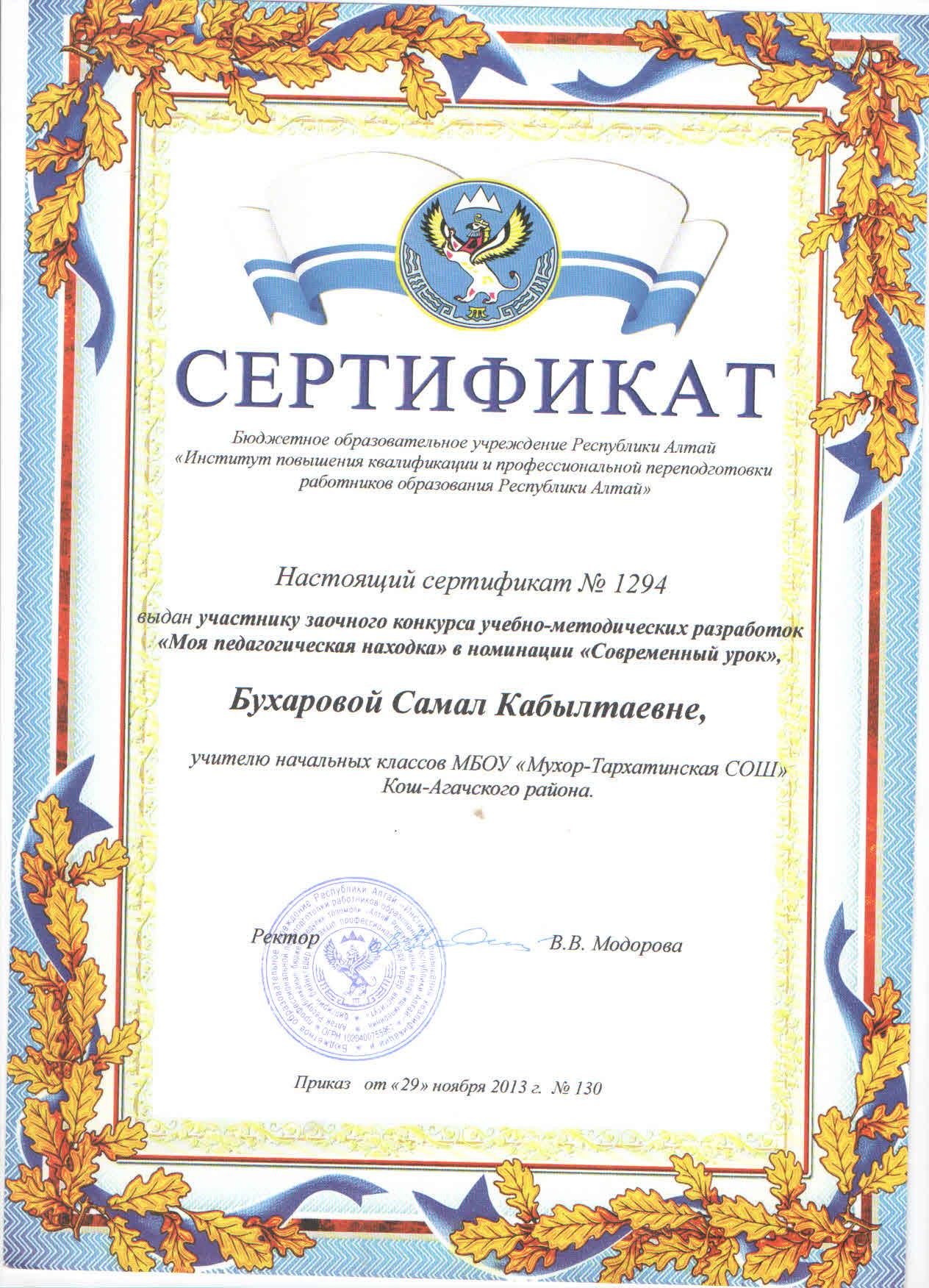 D:\грамоты\сертификат ипкрора.jpg