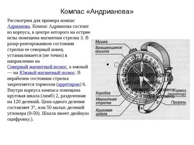 Компас «Андрианова» Рассмотрим для примера компас Адрианова. Компас Адрианова...