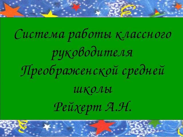 Система работы классного руководителя Преображенской средней школы Рейхерт А.Н.