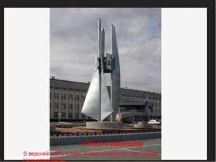Стела в аэропорту В верхней части с трёх сторон находится герб города Нижнева