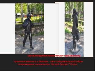 скульптурная композиция школьников Чугунные мальчик и девочка - это собирател