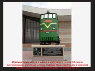 Мемориальная доска и макет тепловоза в честь 30-летия эксплуатации железной д