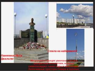 Памятник Мусе Джалилю Стела на набережной Металлоконструкция увенчана стягом