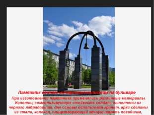 Памятник воинам-интернационалистам на бульваре При изготовлении памятника пр