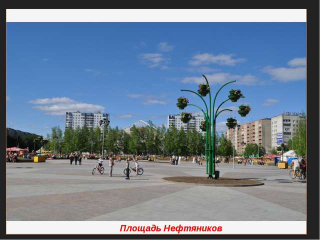 Площадь Нефтяников
