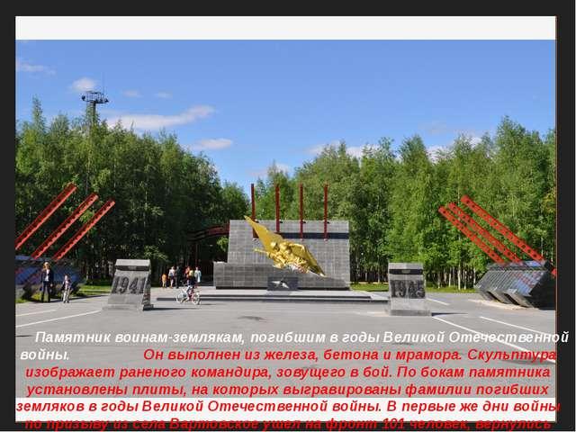 Памятник воинам-землякам, погибшим в годы Великой Отечественной войны. Он вы...