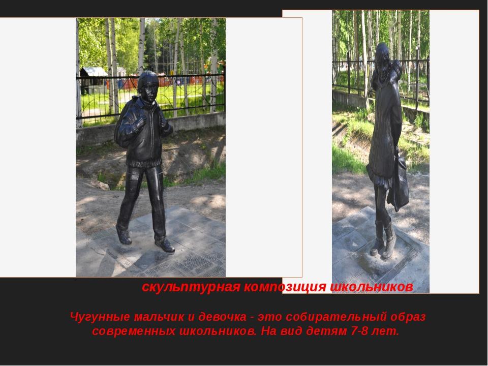 скульптурная композиция школьников Чугунные мальчик и девочка - это собирател...