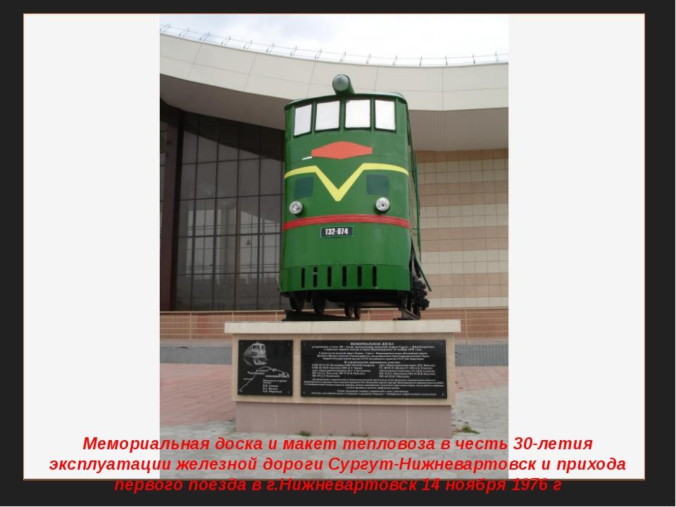 Мемориальная доска и макет тепловоза в честь 30-летия эксплуатации железной д...
