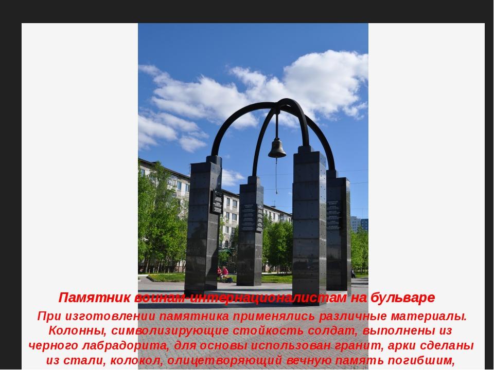 Памятник воинам-интернационалистам на бульваре При изготовлении памятника пр...