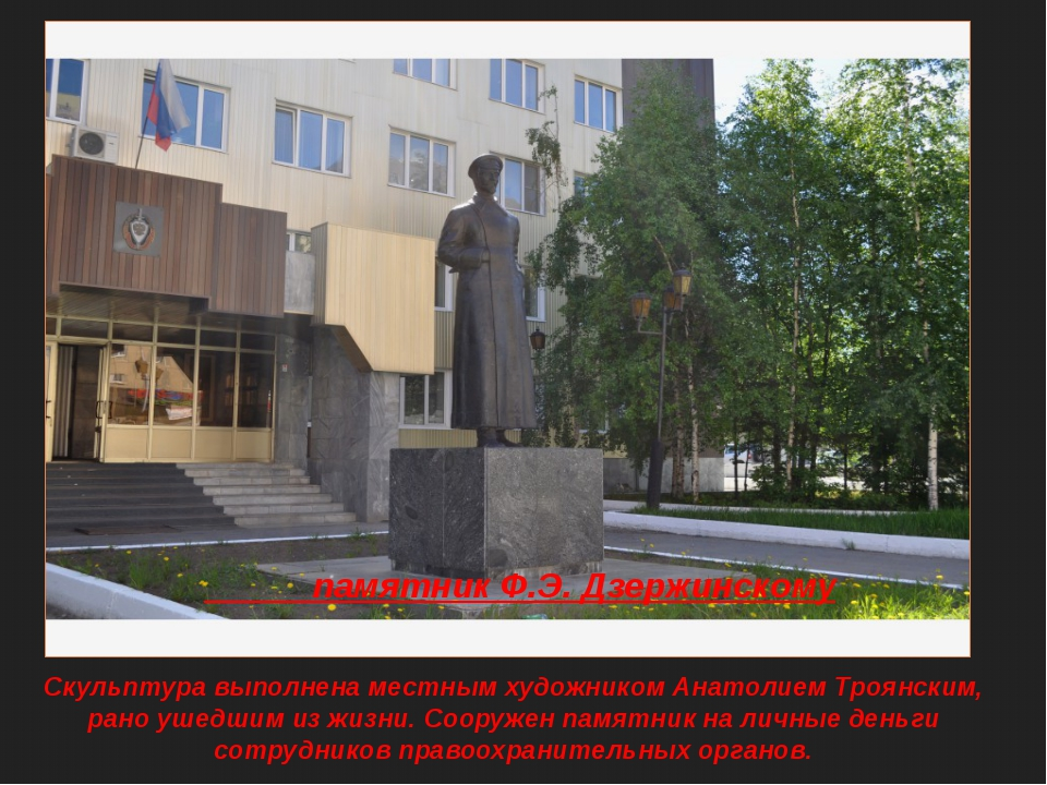 памятник Ф.Э. Дзержинскому Скульптура выполнена местным художником Анатолием...