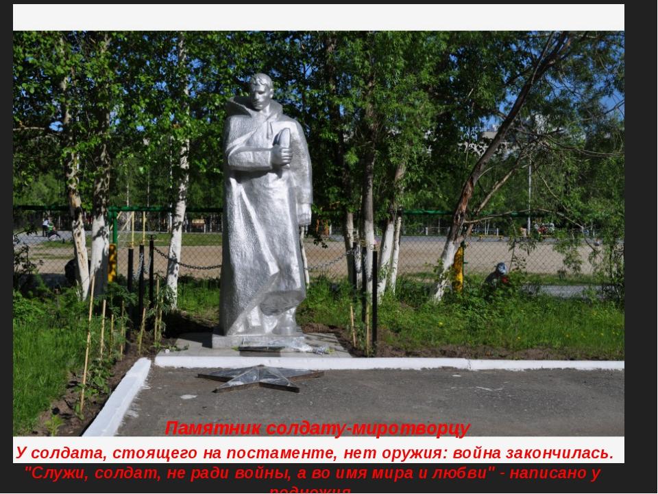 Памятник солдату-миротворцу У солдата, стоящего на постаменте, нет оружия: в...