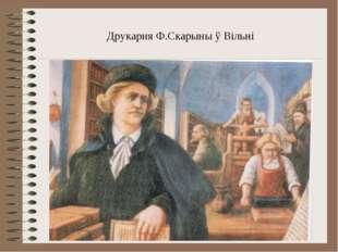Друкарня Ф.Скарыны ў Вільні