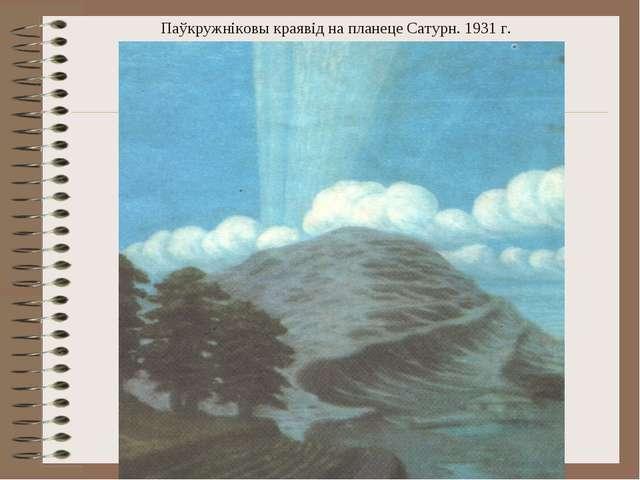 Паўкружніковы краявід на планеце Сатурн. 1931 г.