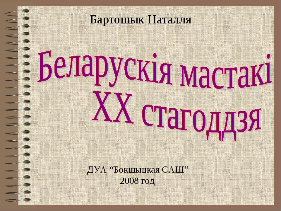 """Бартошык Наталля ДУА """"Бокшыцкая САШ"""" 2008 год"""