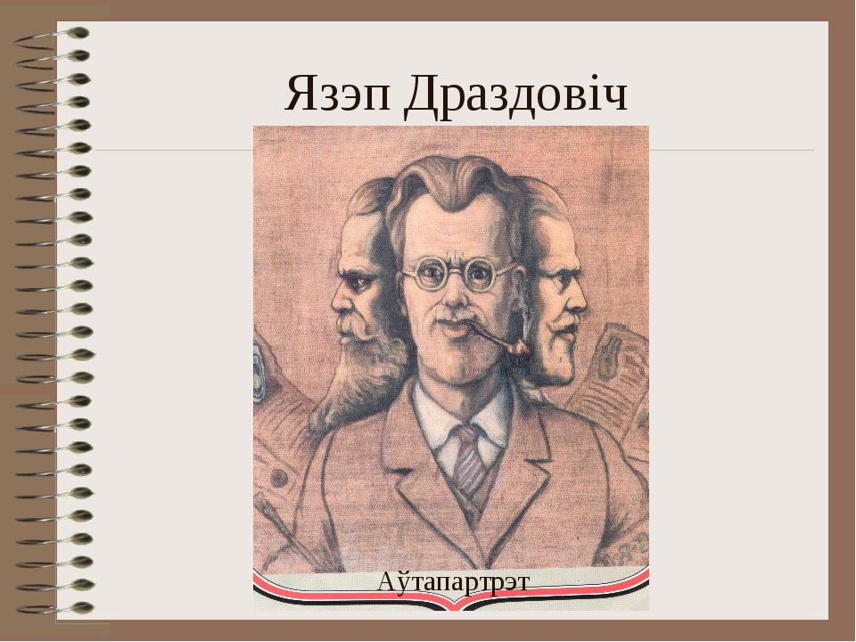 Язэп Драздовіч Аўтапартрэт
