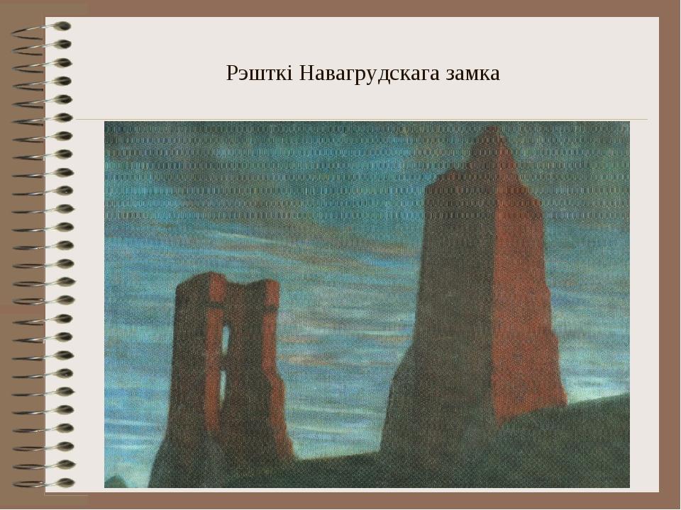 Рэшткі Навагрудскага замка