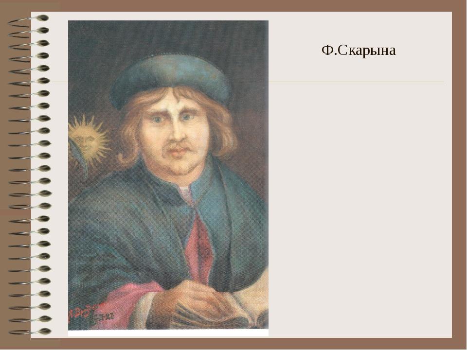 Ф.Скарына