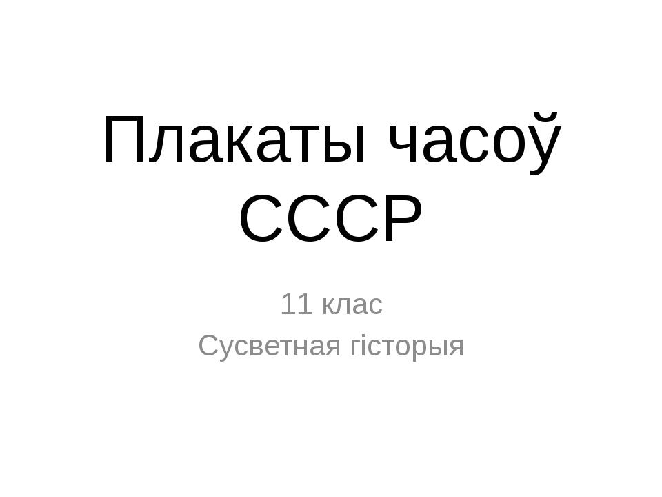 Плакаты часоў СССР 11 клас Сусветная гісторыя