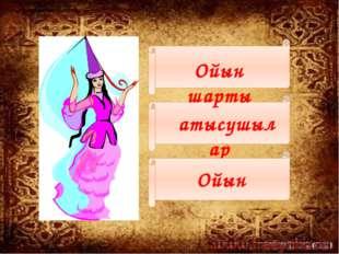 """""""Түзу"""" сөзі латынның """"лениа"""" деген сөзінен шыққан. Ол қандай мағынаны білдіре"""