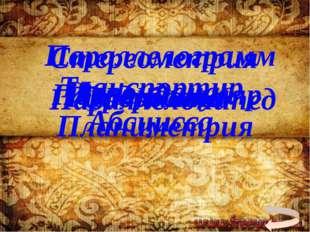 Үшінші сандықша А) Сенемін, сенбеймін Ә) Қызықты жауаптар