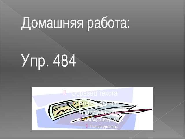 Домашняя работа: Упр. 484