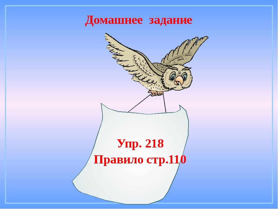 Домашнее задание Упр. 218 Правило стр.110