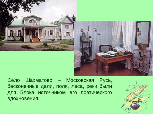 Село Шахматово – Московская Русь, бесконечные дали, поля, леса, реки были для...