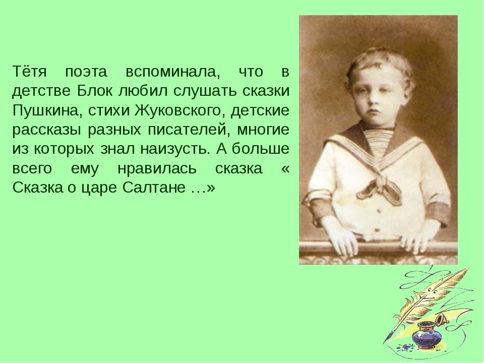 Тётя поэта вспоминала, что в детстве Блок любил слушать сказки Пушкина, стихи...