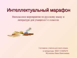 Интеллектуальный марафон Внеклассное мероприятие по русскому языку и литерату