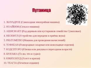 1. ЗБЛУЬДРОЕ (Самоходная землеройная машина) 2. НОАЙБКМ (Сельхоз машина) 3. А